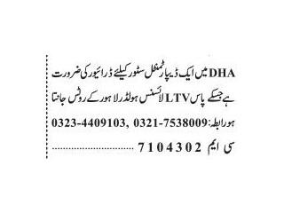 DRIVER LTV - Departmental Store DHA -| Jobs in Lahore|| Jobs in Pakistan|