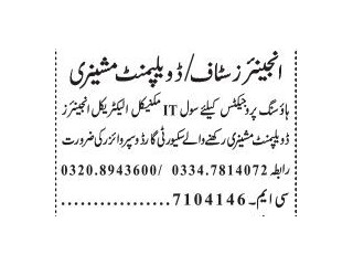 Engineers (IT Civil Mechanical Electrical)// Security Guard// Supervisor - Housing Projects | Jobs in Lahore|| Jobs in IT|| Engineering Jobs|