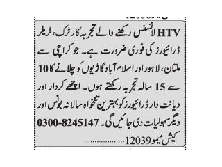 DRIVER ( HTV) Truck, Trailer) - Karachi , Multan , Lahore , Islamabad-| Driver Jobs in Pakistan|| Jobs in Karachi|