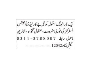 LADY DRIVER INSTRUCTOR ( Driving School) - | Jobs in Karachi|| Driver Jobs in Karachi|