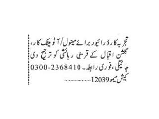 DRIVER ( Manual + Automatic) - | Driver Jobs| | Jobs in Karachi|