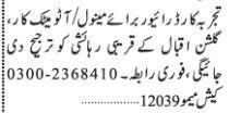 driver-manual-automatic-driver-jobs-jobs-in-karachi-big-0