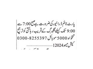 DRIVER ( Part Time ) - | Driver Job | | Jobs in Karachi || Part Time Jobs in Karachi|