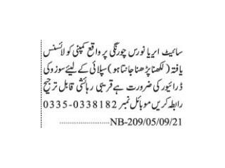 DRIVER - | Jobs in Karachi|| Jobs in Pakistan| |Driver Jobs|