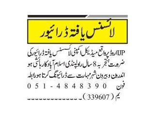 DRIVER - Medical Company - | Jobs in Islamabad|| Jobs in Rawalpindi|