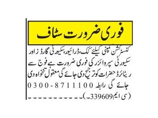 Driver // Security Guards // Security Supervisor// Cook - Construction Company- | Jobs in Rawalpindi|| Jobs in Islamabad|