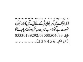 DRIVER - DHA - |Jobs in Islamabad | Jobs in Rawalpindi| |Jobs in Pakistan| | Driver Job|
