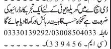 driver-dha-jobs-in-islamabad-jobs-in-rawalpindi-jobs-in-pakistan-driver-job-big-0