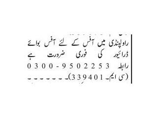 Driver // Office Boy- | Jobs in Rawalpindi|| Jobs in Islamabad|