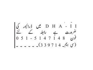 DRIVER - DHA II Islamabad | Jobs in Islamabad|| Jobs in Pakistan|