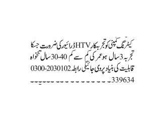 DRIVER ( HTV) - Catering Company- | Jobs in Islamabad|| Jobs in Rawalpindi|