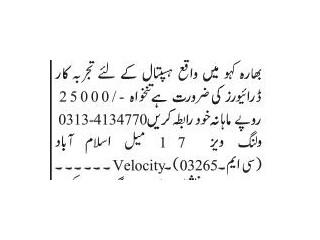 DRIVERS - بھارہ کہو ہسپتال- Hospital- | Jobs in Islamabad|| Jobs in Rawalpindi|