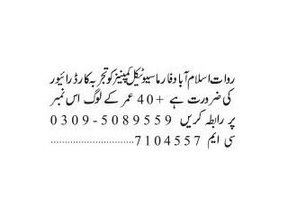 DRIVER - Pharmaceutical Company Rawaat- | Jobs in Rawalpindi|| Jobs in Islamabad|