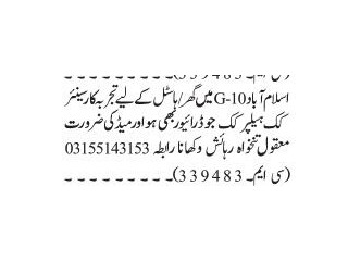 DRIVER // COOK // COOK HELPER // MAID- | Jobs in Islamabad|| Driver Jobs in Islamabad|