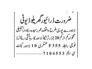 DRIVER (Domestic) Required -  Jobs in Lahore    Jobs in Punjab 
