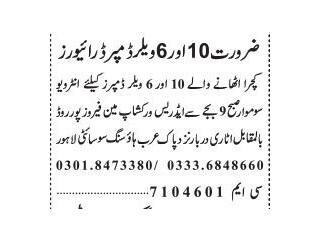 DRIVERS DUMPER -( 10 & 6 Wheelers)- Workshop-  Jobs in Lahore   Jobs in Pakistan 
