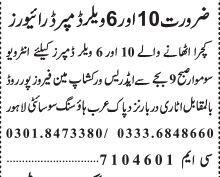 drivers-dumper-10-6-wheelers-workshop-jobs-in-lahore-jobs-in-pakistan-big-0