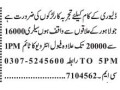 delivery-workers-jobs-in-lahore-delivery-jobs-in-lahore-small-0