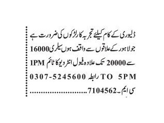 Delivery Workers-  Jobs in Lahore   Delivery Jobs in Lahore 