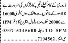 delivery-workers-jobs-in-lahore-delivery-jobs-in-lahore-big-0