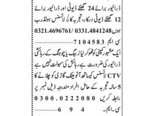 Driver ( 24 Hours, 12 Hours)- | Jobs in Lahore|| Jobs in Pakistan|