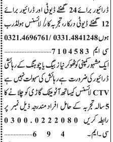 driver-24-hours-12-hours-jobs-in-lahore-jobs-in-pakistan-big-0