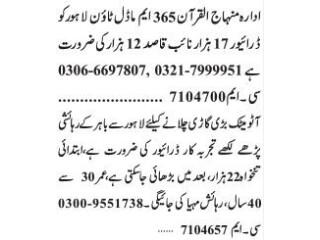 DRIVER ( 2 Positions) // NAIB QASID - |Jobs in Lahore ||Jobs in Pakistan| | Driver Job|