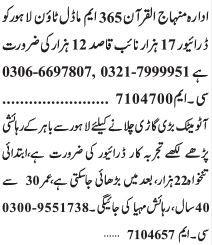 driver-2-positions-naib-qasid-jobs-in-lahore-jobs-in-pakistan-driver-job-big-0