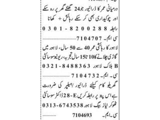 DRIVER ( 3 Positions)// Chokidaar چوکیدار// Domestic Helper- - |Jobs in Lahore ||Jobs in Pakistan| | Driver Job|