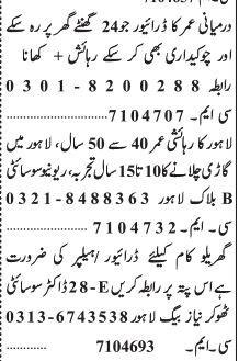 driver-3-positions-chokidaar-chokydar-domestic-helper-jobs-in-lahore-jobs-in-pakistan-driver-job-big-0