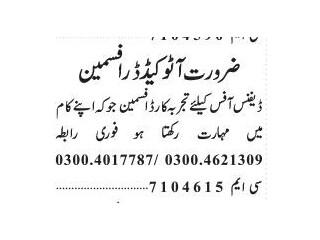 AUTOCAD DRAFTMAN - Defense Office |Jobs In Lahore | | Jobs in Pakistan|| AutoCad Jobs in Karachi|