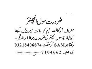 CIVIL ENGINEER - Architect Firm - | Jobs in Lahore|| Engineer Jobs in Lahore|