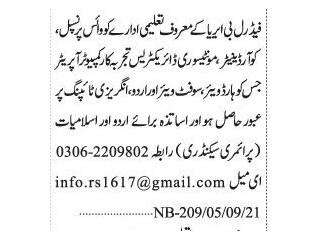 VICE PRINICIPAL // COORDINATOR// COMPUTER OPERATOR // URDU ISLAMIAT - - School FB Area- | Jobs in Lahore | | Jobs in Pakistan| |School Jobs|