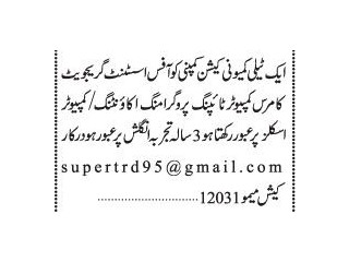 OFFICE ASSISTANT // COMPUTER TYPING ACCOUNTING - Telecommunication Company - | Jobs in Karachi||Jobs in Telecommunication|
