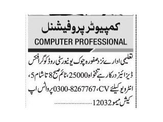 Graphic Designers -Educational Organization- | Jobs in Karachi|| Graphic Designer Jobs in Karachi|