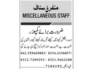 COMPUTER COMPOSER (Urdu /English) - | Jobs in Lahore|| Jobs in Pakistan|