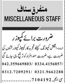 computer-composer-urdu-english-jobs-in-lahore-jobs-in-pakistan-big-0