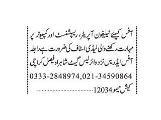 RECEPTIONIST// TELEPHONE OPEARTOR - |Jobs in Karachi | |Medical Jobs|