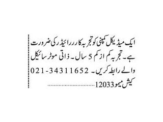 Rider - Medical Company- | Jobs in Medical Company|| Jobs in Karachi|| Rider Jobs in Karachi|