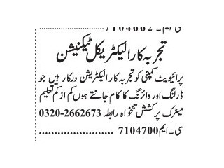 Electrical Technician -|Jobs in Lahore| | |Industrial Jobs in Lahore 2021|