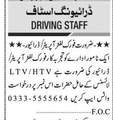 fork-lift-operator-driver-driver-jobs-in-2021-latest-driver-jobs-in-2021-big-0