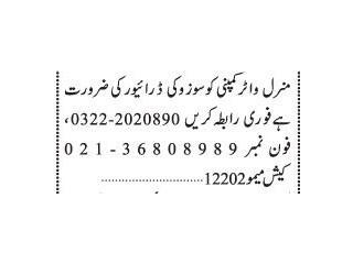 DRIVER ( Suzuki)- Mineral Water Company - | Latest Driver Jobs in 2021||Driver Jobs in Karachi 2021|