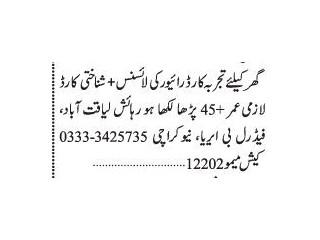 DRIVER ( Domestic ) - |Jobs in Karachi ||Jobs in Pakistan| | Latest Driver Jobs in 2021|