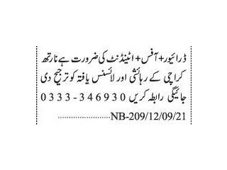 Driver cum Office Attendent- | Latest Driver Jobs in Karachi|| Latest Driver Jobs 2021|