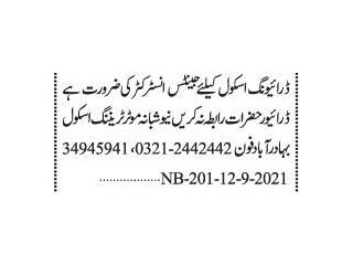 DRIVER GENTS INSTRUCTOR - | New Shabana Motor Training School Bahadurabad|| Jobs in Karachi| Driving Jobs in Karachi 2021|