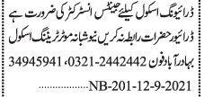 driver-gents-instructor-new-shabana-motor-training-school-bahadurabad-jobs-in-karachi-driving-jobs-in-karachi-2021-big-0