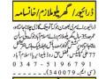 driver-automatic-servant-murre-bhoorban-jobs-in-rawalpindi-latest-jobs-in-islamabad-2021-latest-jobs-in-islamabad-2021-small-0