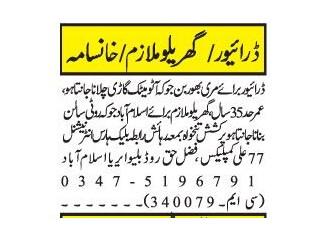 DRIVER (Automatic )// Servant-Murre Bhoorban - |Jobs in Rawalpindi | |Latest Jobs in Islamabad 2021 |Latest Jobs in Islamabad 2021|