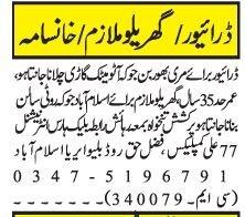 driver-automatic-servant-murre-bhoorban-jobs-in-rawalpindi-latest-jobs-in-islamabad-2021-latest-jobs-in-islamabad-2021-big-0