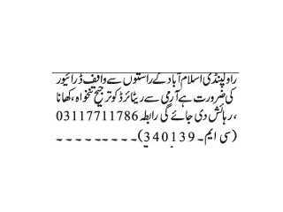 Driver - | Driver Job| Jobs in 2021|Private Jobs in Islamabad|